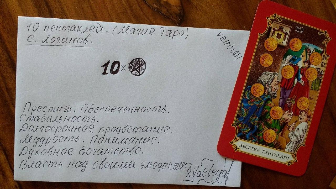 Конверты с магическими программами от Елены Руденко. Ставы, символы, руническая магия.  - Страница 4 Fx-5s3ZptvE