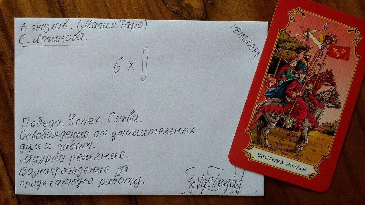 Конверты с магическими программами от Елены Руденко. Ставы, символы, руническая магия.  - Страница 4 RHbs53p8-z4