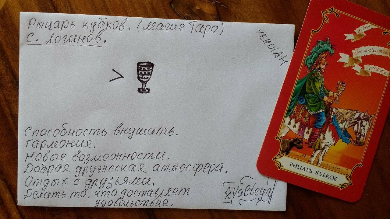 Конверты с магическими программами от Елены Руденко. Ставы, символы, руническая магия.  - Страница 4 KQnUQGPPlq0