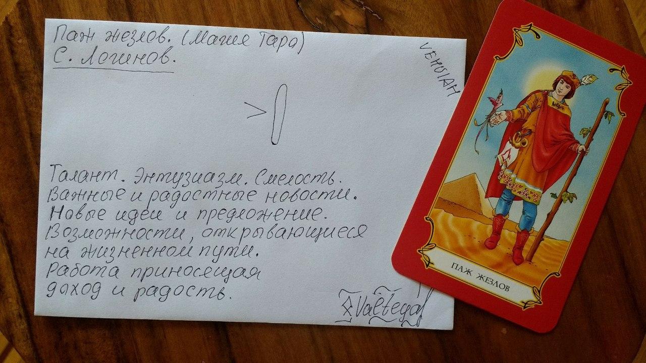 Конверты с магическими программами от Елены Руденко. Ставы, символы, руническая магия.  - Страница 4 W4qBRsyYSSg