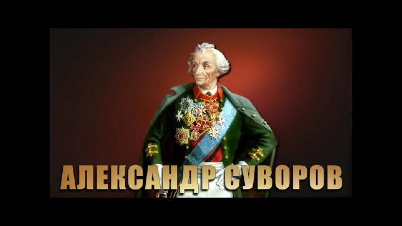 Суворов. Непокорный генерал