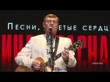 Александр Новиков - гость гала-концерта Калина Красная 2016 в Екатеринбурге