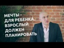 ФОНТАН СЧАСТЬЯ. 2 серия Время мечтать мотивационный фильм, 2017