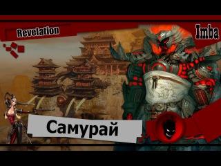 Revelation: Тактика и полное прохождение данжа - Заброшенный храм [Самурай / Красноволосый]