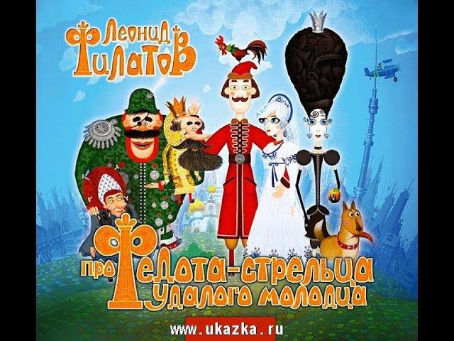 СКАЗКА ПРО ЕГОРА СЫНА ФЕДОТА СТРЕЛЬЦА TALE Egorov SON Fedota Streltsa Andrey Averyanov