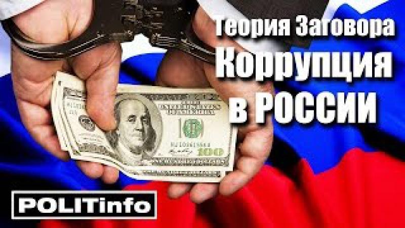 Коррупция в России 13.12.2016 ТЕОРИЯ ЗАГОВОРА