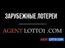Как играть в зарубежные лотереи на / How to play lotteries /