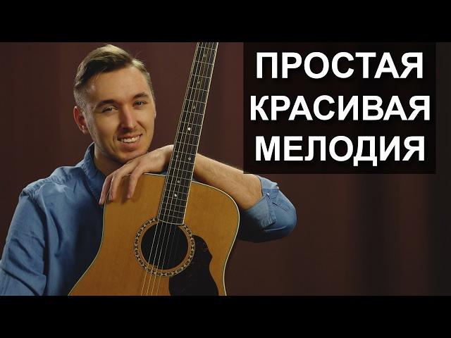 ПРОСТАЯ КРАСИВАЯ МЕЛОДИЯ на гитаре, с перебором | Видео урок » Freewka.com - Смотреть онлайн в хорощем качестве