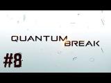 Прохождение Quantum Break #8 - Достаём противовес и возвращаемся спасать Уилла!