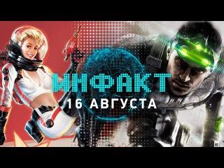 Инфакт от 16.08.2016 [игровые новости] — Splinter Cell, Final Fantasy XV, Fallout 4: Nuka-World...