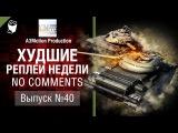 Худшие Реплеи Недели - No Comments №40 - от A3Motion [World of Tanks] #worldoftanks #wot #танки — [http://wot-vod.ru]