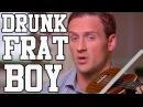 DRUNK FRAT BOY- Songify Ryan Lochte!