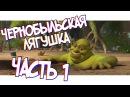 Чернобыльская лягушка ♦ Шрек 4 ♦ Перевод с матом 18
