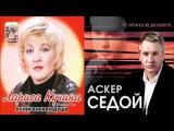 Лариса Кучина и Аскер Седой  НЕ УХОДИ  23 01 2017  В М Н Ш