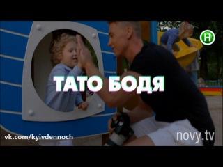 Киев днем и ночью - Серия 13 - Сезон 2 (Анонс)