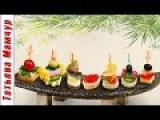 7 Канапе - ну, оОчень вкусных!  Закуски на Новый Год и Рождество
