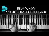 Бьянка - Мысли в нотах (Альбом 2016)