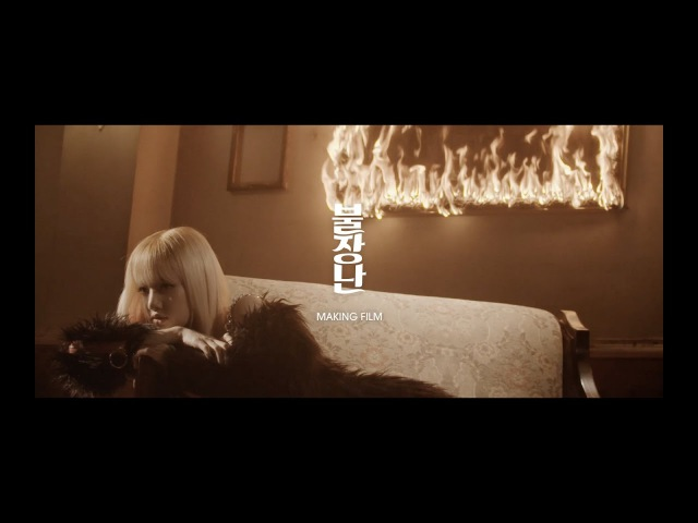 BLACKPINK - '불장난'(PLAYING WITH FIRE) M/V BEHIND THE SCENES