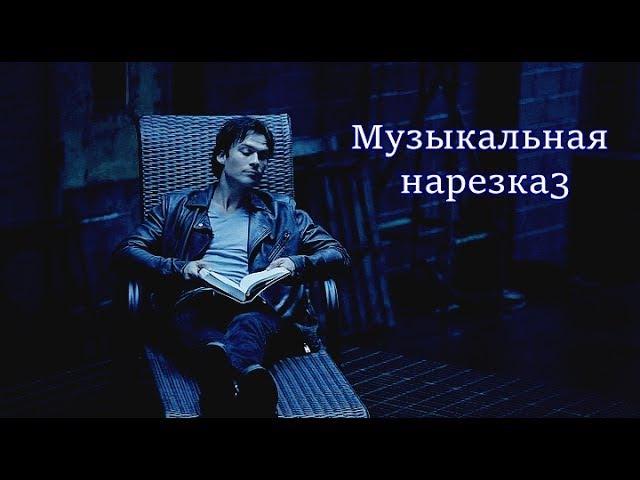 Дневники вампира || Музыкальная нарезка 3
