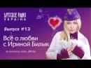 Все о любви с Ириной Билык. Выпуск тринадцатый.