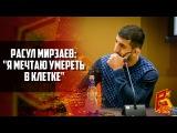 """Расул Мирзаев: """"Я мечтаю умереть в клетке"""""""