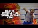 Бокс Сайд степ встречные удары и нырки со жгутом натянутым в ринге