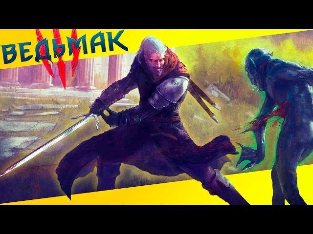 Вихревой танец смерти или самый сильный билд на атаку в Ведьмак 3: Кровь и Вино в Новой Игре