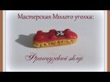 МК (видео) Французский эклер из полимерной глины