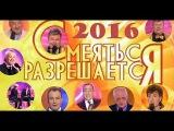 Смеяться разрешаеться 11.12.2016.Юмористическая передача.