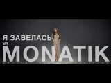 Премьера клипа! Наталья Могилевская
