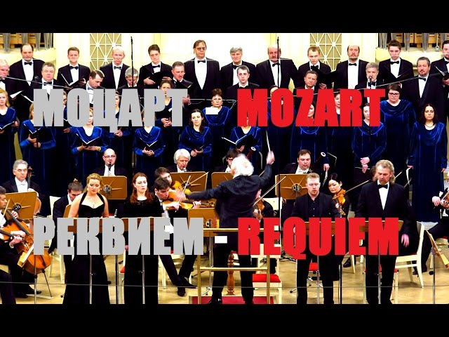 Wolfgang Amadeus Mozart - REQUIEM K.626 20.03.2016 Philharmonia St.Petersburg Symphony Orchestra
