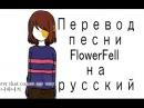 ПЕСНЯ ФЛОВЕРФЕЛЛ, НОВАЯ ВЕРСИЯ Undertale RUS SUB FlowerFell перевод песни / Sans x Frisk / Frans