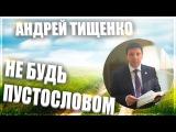 Не будь пустословом Пастор Андрей Тищенко Новое поколение