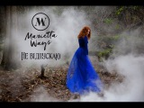 Marietta Ways - Не вдпускаю (Прем'ра)
