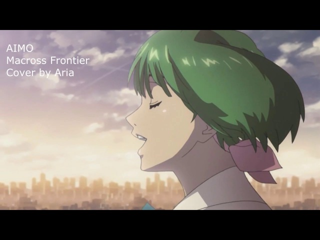 Macross Frontier AIMO (cover by Aria)