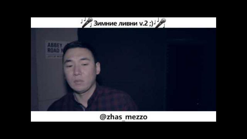 (Cover) Зимние ливни - Рахат Турлыханов