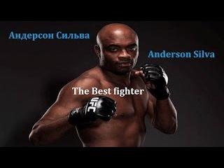 Лучший боец Андерсон Сильва Подборка лучших моментов боев The Best fighter Anderson Silva
