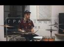 L'one - Гравитация/альбом (Vlad Pleshakov drum cover)