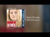 Катя Огонек - Заболела душа - Белая тайга 2 1998