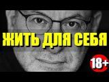 Михаил Лабковский - Как жить для себя