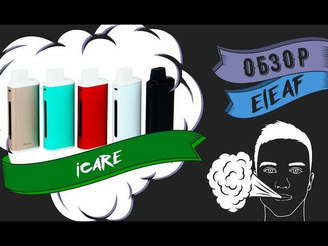 Обзор Eleaf iCare Kit: бюджетное знакомство с парением