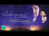 Леонсия Эрденко и Георгий Барыкин - Расскажите о любви