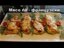 Мясо по французски. Лучший рецепт в мире!