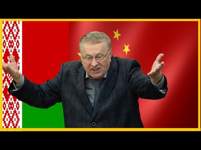 Жириновский ГРУБО высказался о БЕЛОРУССИИ и КИТАЕ