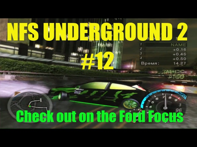 NFS UNDERGROUND 2The best check out on the Ford Focus the first place