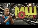 МШ о... Метро Часть 2 MSH About... Underground Part 2