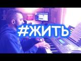 #ЖИТЬ (Piano Cover)