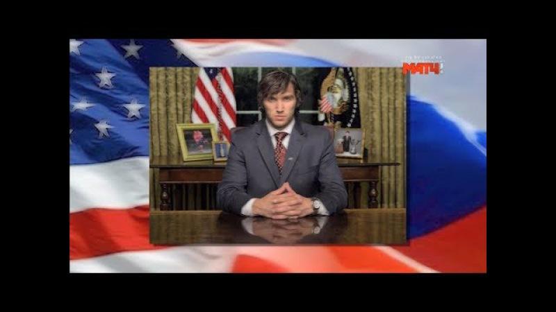 РУССКИЙ ВАШИНГТОН - ФИЛЬМ » Freewka.com - Смотреть онлайн в хорощем качестве