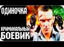 Боевик - ОДИНОЧКА - Русский Военный Боевик Русские Криминальные Фильмы 2016 боевики
