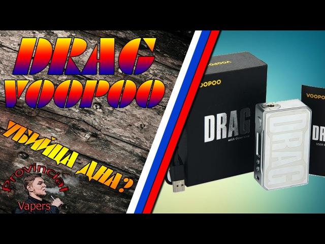 DRAG 157 W by VooPoo/Gene Chip/ Брутальный Новобранец
